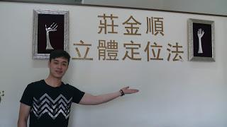 手汗案例|新竹葉先生28歲 科技業 於2018/6/2治療嚴重手汗