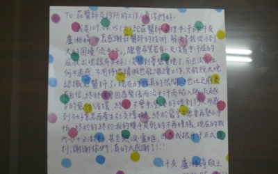 手汗案例|高雄盧小姐服務業,於2020/4/25治療嚴重手汗(附心得分享)